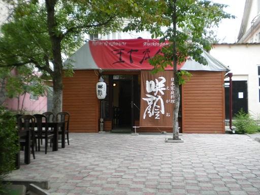 Bishkek10.JPG
