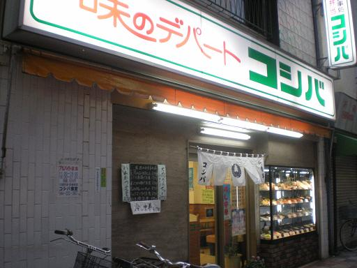 koshiba0.jpg