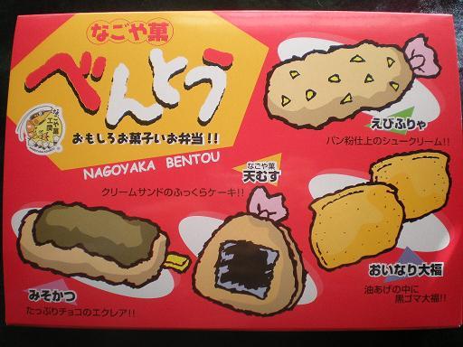 nagoyaka1.jpg