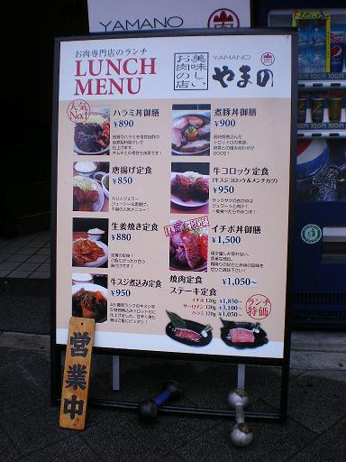 yamano1.jpg