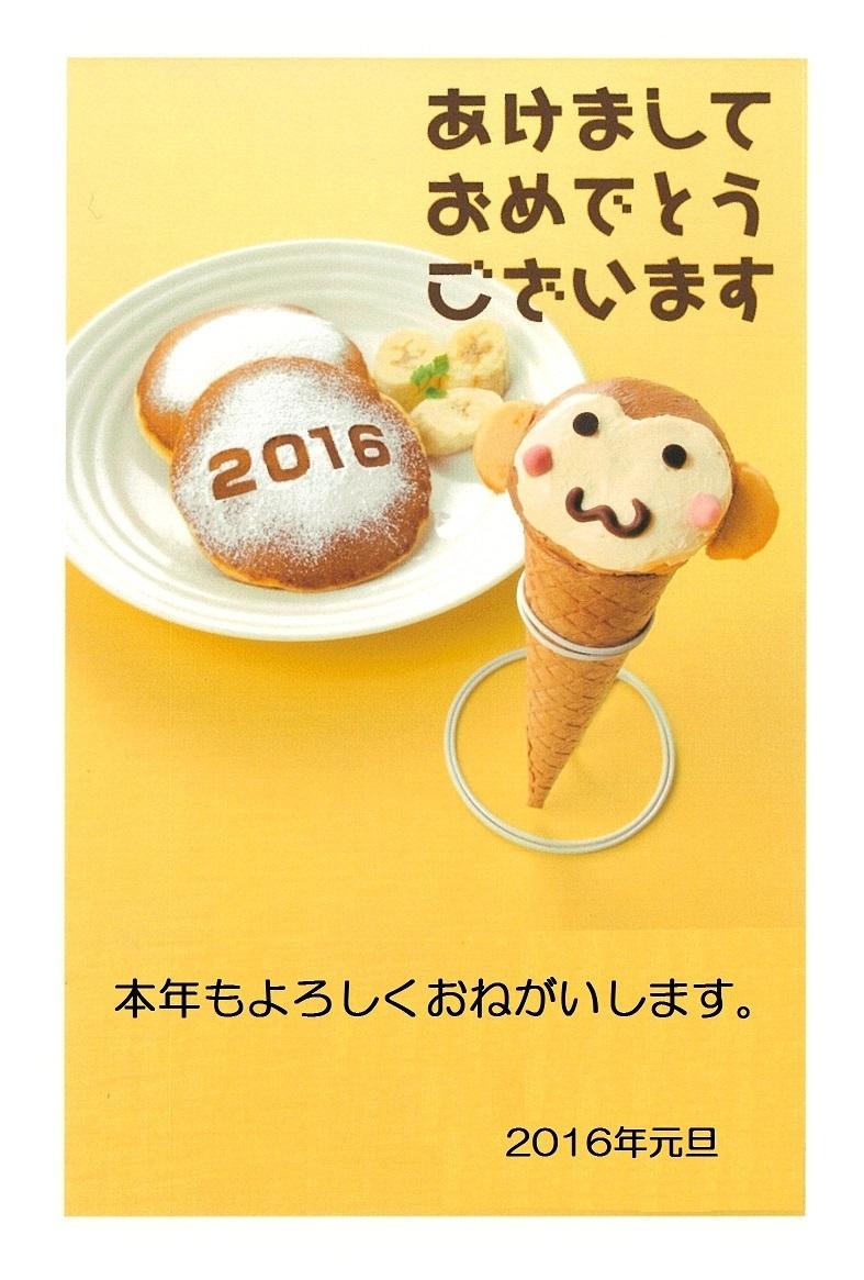 2016newyearブログ用2.jpg