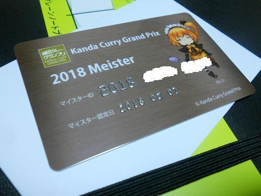 2018currymeister.JPG