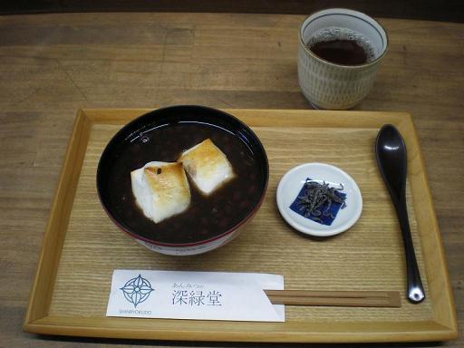 2020.01.04shinryokudou.JPG