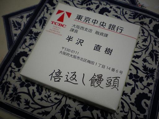 baigaeshi1.JPG