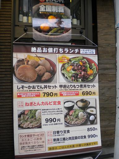 fujitohachi1.JPG