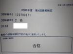 gokaku.JPG