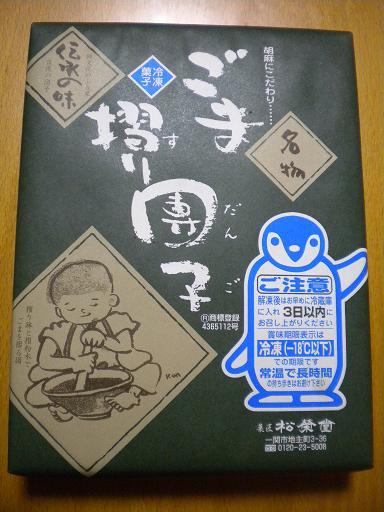 gomasuri1.JPG