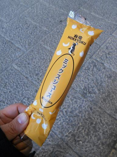 hokkyoku.JPG