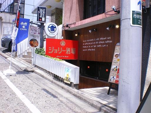 ichiga-jorry1.JPG