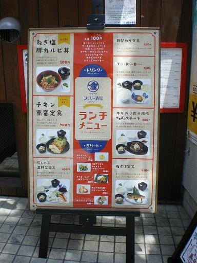 ichiga-jorry2.JPG