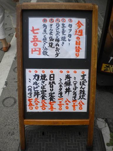 ichigayamusashino0.JPG