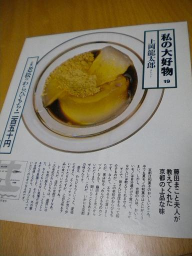 oiatsuwarabi02.JPG