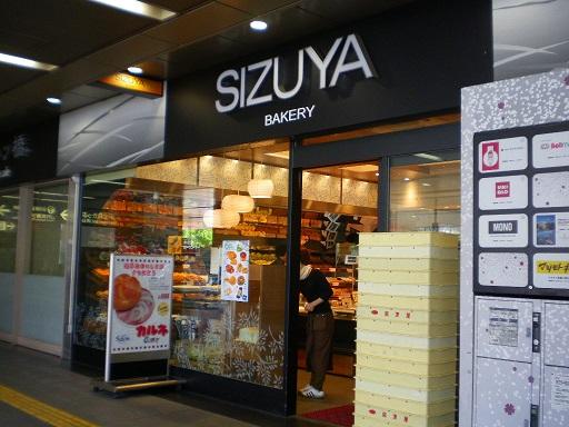 shizuya1.JPG
