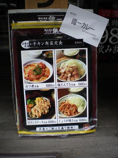 tetsuichi-menu.JPG