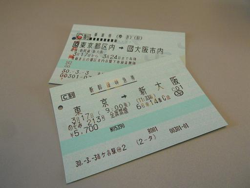 ticket-t-o.JPG