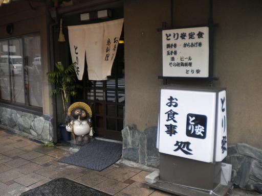 toriyasu1.JPG