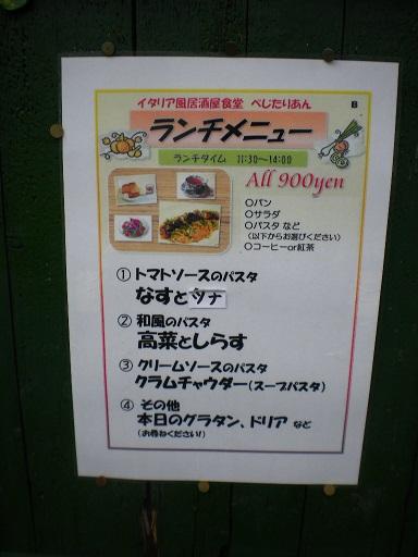 waka-vegetarianmenu.JPG